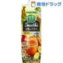 野菜生活100 スムージー豆乳バナナミックス(1000g 6本入)【野菜生活】