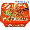 サッポロ一番 カリチキ 旨チキン味焼そば(1コ入)
