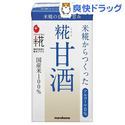 マルコメ プラス糀 米糀から作った糀甘酒 125ml