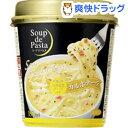 【訳あり】スープデパスタ カルボナーラ(1コ入)