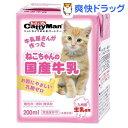 ドギーマン ねこちゃんの国産牛乳(200mL)【ドギーマン(Doggy Man)】[国産 ミルク 子猫 仔猫]