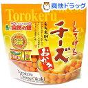 味源 とろけるチーズおかき(100g)【味源(あじげん)】