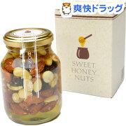 ナッツの蜂蜜漬瓶(240g)【味源(あじげん)】