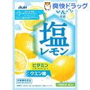 塩レモン(81g)