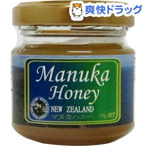 マヌカハニー(45g)