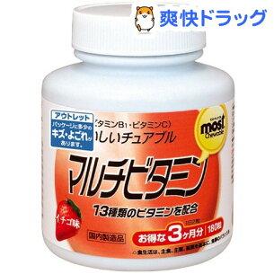 アウトレット オリヒロ チュアブル ビタミン サプリメント