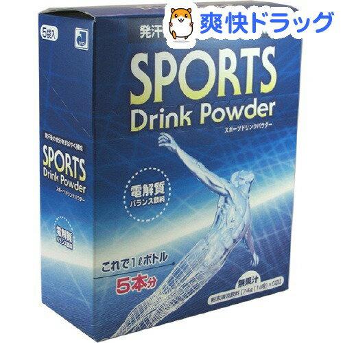 スポーツドリンクパウダー(74g(1L用)*5袋入)[スポーツドリンク]...:soukai:10087140