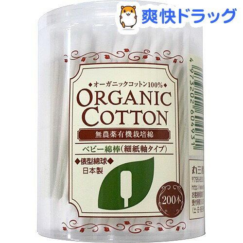 オーガニックベビー綿棒(200本入)[衛生・ヘルスケア ベビー用品]...:soukai:10206528