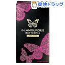 コンドーム/グラマラスバタフライ ホット 1000(12コ入)【グラマラスバタフライ】
