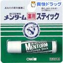 メンターム 薬用スティック レギュラー(4g)【メンターム】
