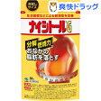 【第2類医薬品】ナイシトールG(84錠)[ナイシトールg]
