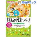 和光堂 グーグーキッチン 野菜あんかけ豆腐ハンバーグ 12ヵ月〜(80g)【グーグーキッチン】