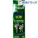 【第3類医薬品】サロメチール ソフト(40g)【サロメチール】