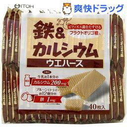 鉄&カルシウムウエハース(40枚入)[お菓子 おやつ]