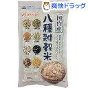 国内産 八種雑穀米(黒千石入り)(200g)[雑穀米]