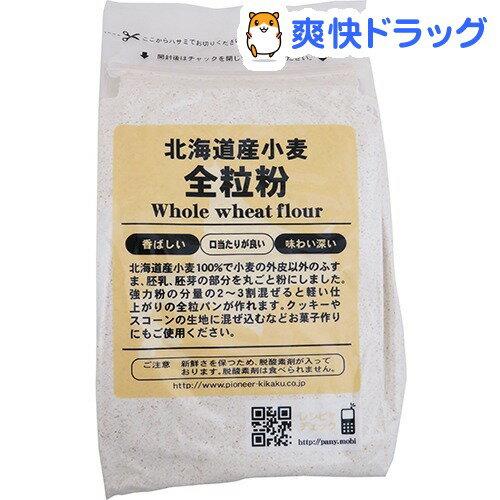 北海道産 小麦 全粒粉(400g)