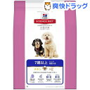 【お得】サイエンスダイエット 小型犬用 7歳以上 シニア 高齢犬用 チキン(3kg)【サイエンスダイエット】【送料無料】