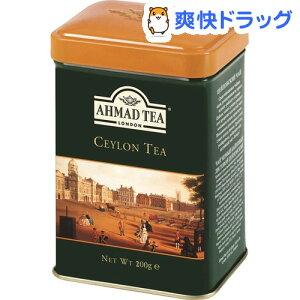 アーマッド クラシックティー セイロン(200g)【アーマ