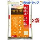 令和元年産 岩手県産ひとめぼれ 無洗米(5kg*2コセット)...