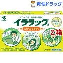【第2類医薬品】イララック(20カプセル*2箱セット)