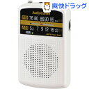 AudioComm AM/FMポケットラジオ ホワイト RAD-P135N-W(1台)【OHM】