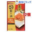 【お得】懐石 贅の滴 炙りサーモン 魚介の白だしスープ(40g*12コセット)【懐石】