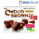 リセットボディ チョコブラウニー(30g*3袋入*4コセット)【リセットボディ】