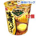 飲み干す一杯 味噌バター味ラーメン(1コ入*12コセット)【飲み干す一杯】