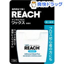 リーチ デンタルフロス ワックス(18m)【REACH(リー...