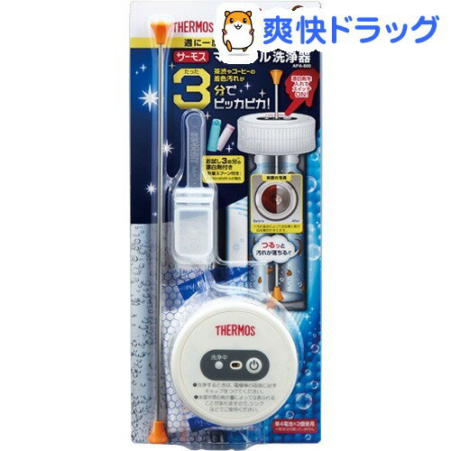 サーモス マイボトル洗浄器 APA-800
