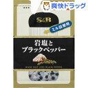 S&B 岩塩とブラックペッパー ミル詰替用 袋入り(29g)
