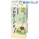 マルサン ことりっぷ 豆乳飲料 マカダミアチョコ(200mL*12本入)【マルサン】