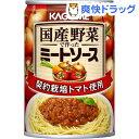 カゴメ 国産野菜で作ったミートソース(295g)【カゴメ】