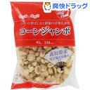 Sweets - みんなのおやつ コーンジャンボ(90g)