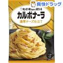あえるパスタソース カルボナーラ 濃厚チーズ仕立て(1人前*2袋入)【あえるパスタソ