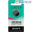 ソニー CR2016-ECO リチウムコイン電池 3.0V 水銀ゼロシリーズ(1コ入)【SONY(ソニー)】