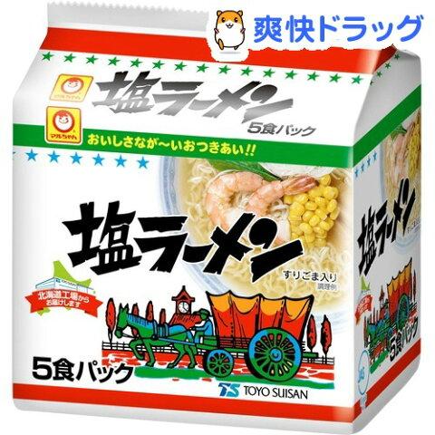 マルちゃん 塩ラーメン(5食パック)【マルちゃん】