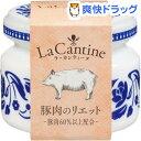 ラ・カンティーヌ 豚肉のリエット(50g)【La Cantine(ラ・カンティーヌ)】