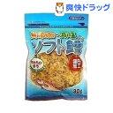 【訳あり】無添加・減塩 ソフト鱈(30g)