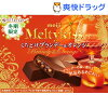 メルティーキッス くちどけブランデー&オレンジ(4本入)