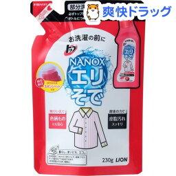トップ <strong>ナノックス</strong> 部分洗い剤 エリそで用 詰め替え(230g)【トップ】