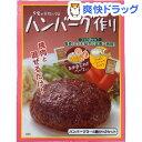 ハンバーグ作り(90g)