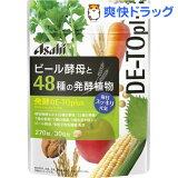 ビール酵母と48種の発酵植物(270粒)【HLSDU】 /[サプリ サプリメント ビール酵母]