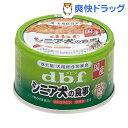 デビフ シニア犬の食事 ささみ&すりおろし野菜(85g)