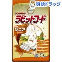 動物村 ラビットフード シニア(2.5kg)【動物村】