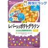 和光堂 グーグーキッチン レバー入りポテトグラタン 9ヵ月〜(80g)