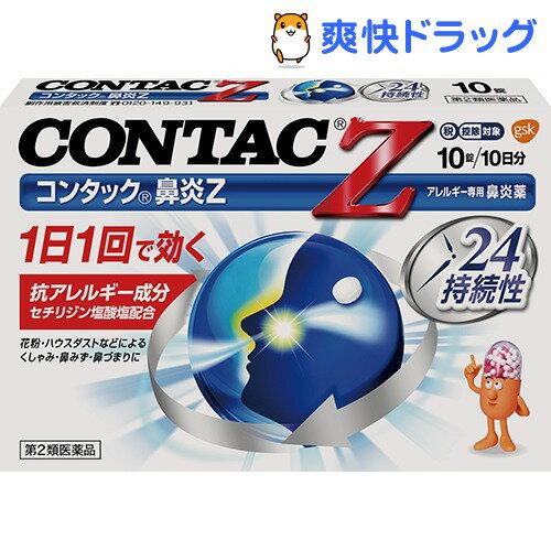 【第1類医薬品】コンタック 鼻炎Z(10錠)【コンタック】