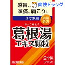 【第2類医薬品】葛根湯エキス顆粒(1.5g*21包)
