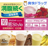 短期スタイル ダイエットシェイク(10包)【HLSDU】 /