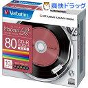 バーベイタム CD-R フォノアール オーディオ 80分 10枚 MUR80PHS10V1(1セット)【バーベイタム】